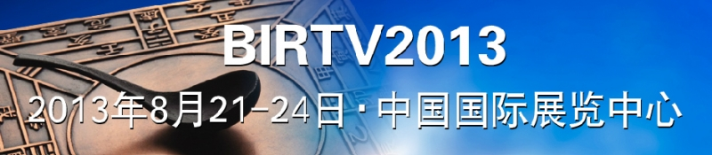 Beijing International Radio, TV & Film Equipment Exhibition(BIRTV)
